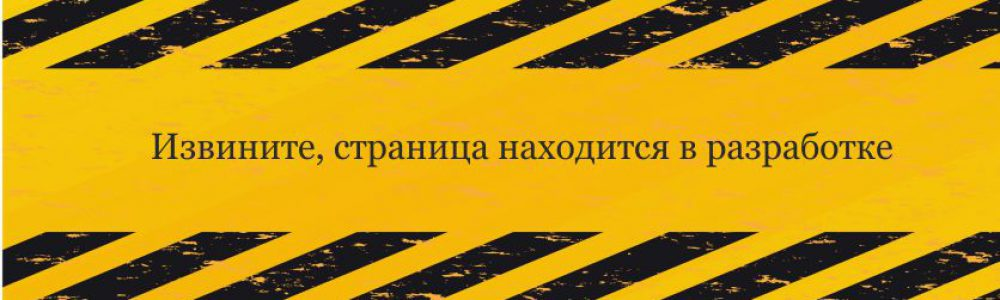 http://xn--e1aalcbegfgdciftmx0m.xn--p1ai/wp-content/uploads/2018/05/Stranitsa-v-razrabotke111-1000x300.jpg